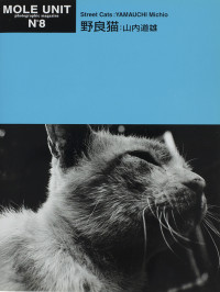 MOLE UNIT No.8 Street Cats – Cover